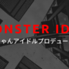 【水曜日のダウンタウン】クロちゃん新企画「モンスターアイドル」のあらすじと登場人物について