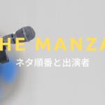 THE MANZAI(ザマンザイ)2019のネタ順番(タイムテーブル)と出演者について!