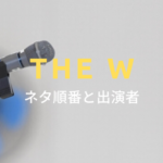 THE W(ザダブリュー)2019の結果(優勝者)は?【女芸人No.1決定戦】