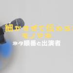 ザ・細かすぎて伝わらないモノマネ2019のネタ順番&出演者と優勝結果について!