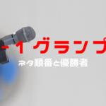 M-1グランプリ2019のネタ順と結果(優勝)について!決勝出場コンビについても!