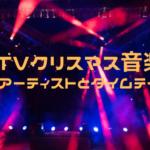 カウントダウンTVクリスマス音楽祭2019のタイムテーブル(順番)と出演アーティストについて!