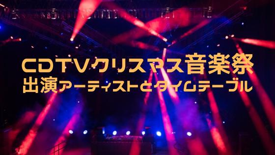 タイム カウントダウン テーブル テレビ