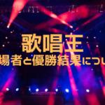 歌唱王2019の出場者と優勝結果について!日本一の歌唱力に輝くのは!?