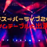 Mステウルトラスーパーライブ2019の順番(タイムテーブル)と出演アーティスト