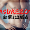 SASUKE(サスケ)2019大晦日の結果と出場者について!完全制覇者は出るのか!