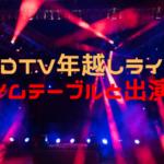 カウントダウンTV年越しライブ2019→2020のタイムテーブル(順番)と出演者アーティスト!