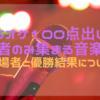 【猛者カラオケ】カラオケ100点出した猛者のみ集まる音楽祭の出場者と結果について!