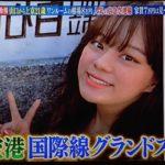 【ボンビーガール】山口から上京ガールまことさん21歳がカワイイと話題に【羽田空港スタッフ内定】
