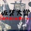 仮装大賞2020の出場作品と結果(優勝)について!