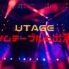UTAGE(うたげ)2020冬のタイムテーブルと出演者アーティストについて!【バレンタイン2日後SP】