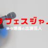 ネタフェスジャパン2020のネタ順番(タイムテーブル)と出演芸人【日テレ系お笑いの祭典】