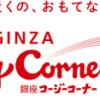 【ジョブチューン】銀座コージーコーナー「スイーツ」売上TOP10のジャッジ結果!